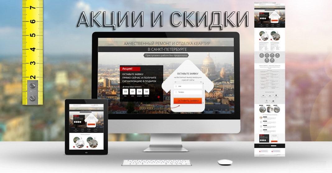 создание сайтов скидки и акции