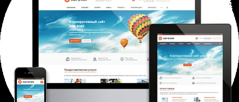 Бизнес-сайт от 30000 руб.