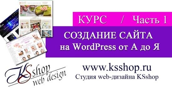 курс создание сайта на WordPress